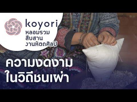 ความงดงามในวิถีชนเผ่า : koyori หลอมรวม สืบสาน งานหัตถศิลป์ (1 ก.พ. 64)