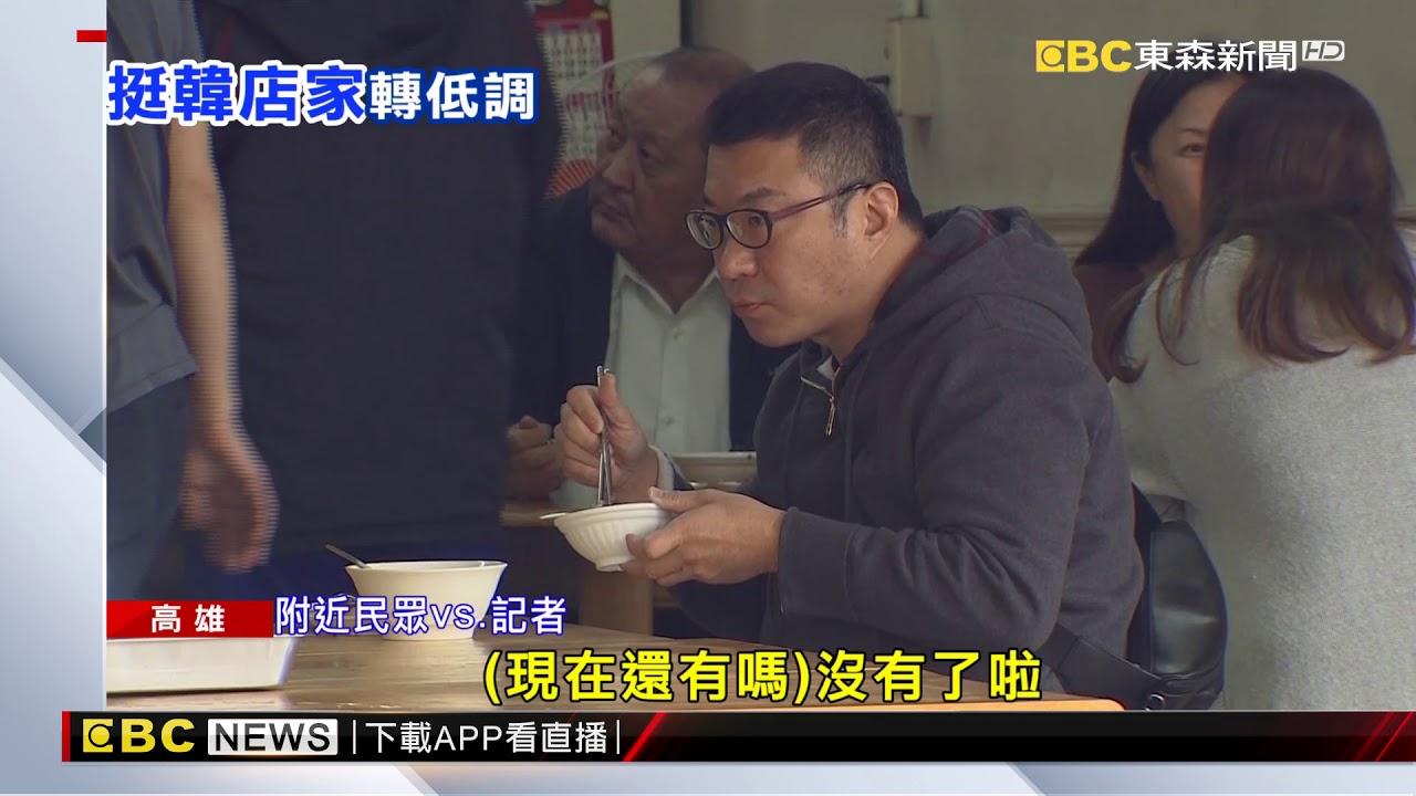 「韓流」退燒? 挺韓碗粿收攤 虱目魚店人氣減 - YouTube
