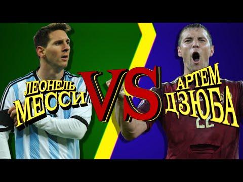 Лионель Месси vs Артем Дзюба\\Lionel Messi vs Artem Dzuba