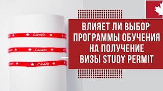 Как прог-ма обучения влияет на получение STUDY PERMIT