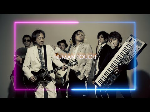 【4K MV】「HUMAN TOUCH」by ヨシケン