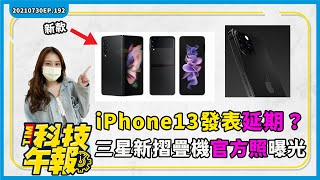 iPhone13會延期?蘋果分享必買Mac的11個理由!三星Galaxy Z Flip 3與Z Fold 3官方圖片看光光[20210730tim哥科技午報]