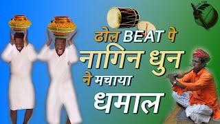 Been Music with Dhol Beat नागिन धुन NAGIN DHUN | Famous Nagin Been Dhun | DJ Dhol Nagin Dance