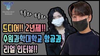 [재학생'찐'인터뷰] 수원과학대 항공관광…