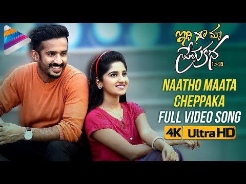Naatho Maata Cheppaka Full Video Song 4K | Idi Maa Prema Katha Video Songs | Anchor Ravi | Meghana