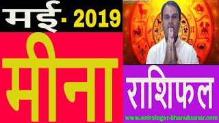 Meen rashi property 2019
