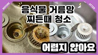 주방 싱크대 거름망 청소/ 청소 도구 및 TIP