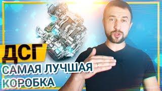 видео Коробка передач dsg