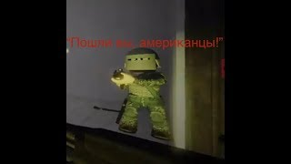 Russians attempt to raid Area 51!: Roblox SCP rBreach