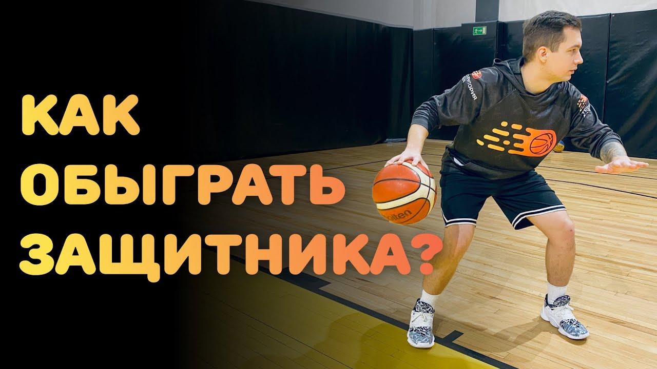КАК ОБЫГРАТЬ ЗАЩИТНИКА? Уход с места в баскетболе
