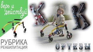 Что такое ортезы? Спина бифида. #Реабилитация  ребенка спинальника Радомира. Spina bifida.