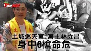 土城黑道槍擊案1死5傷 林國慶:來不及反應 | 台灣蘋果日報