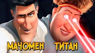 Мачомен и Титан из мультфильма Мегамозг прошлое способности характер дальнейшая судьба