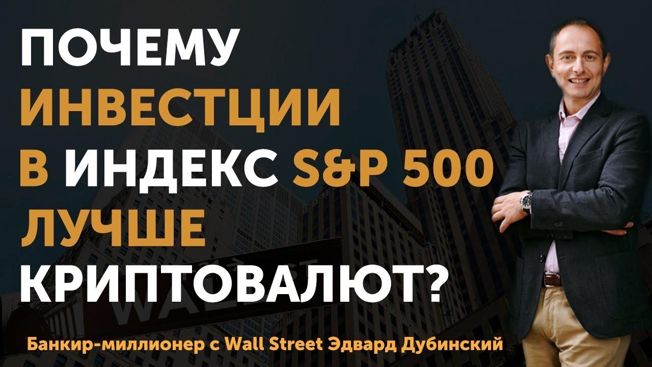 Почему Инвестиции в Фондовый Рынок Лучше | Книга Андрея Бинарные Опционы Вводная