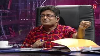 360 with Udaya Gammanpila - 01st May 2017 Thumbnail