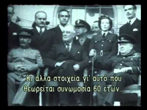 ΤΙ ΠΡΑΓΜΑΤΙΚΑ ΣΥΝΕΒΗ ΣΤΟ PEARL HARBOR - WHAT REALLY HAPPENED AT PEARL HARBOR