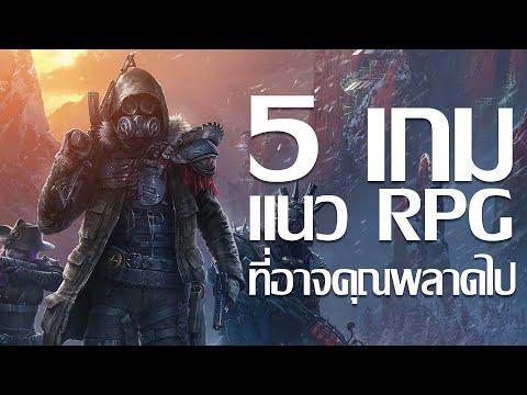 5 เกม RPG ดีๆที่คุณอาจจะพลาดไป