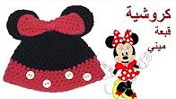 Crochet Isra Ly Youtube