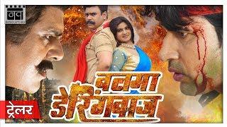 TRAILER | Balma Daringbaaz | Shubham Tiwari, Ayaz Khan, Sonalika Kumari | New Bhojpuri Movies 2018