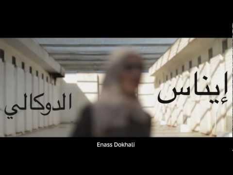 إيناس الدوكالي: قصة سجينة سياسية ليبية في سجن ابوسليم thumbnail