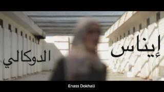 إيناس الدوكالي: قصة سجينة سياسية ليبية في سجن ابوسليم