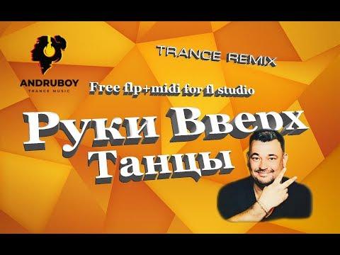 Руки Вверх-Танцы[Trance Remix][Free flp+midi for fl studio] FL Studio Free Flp+midi