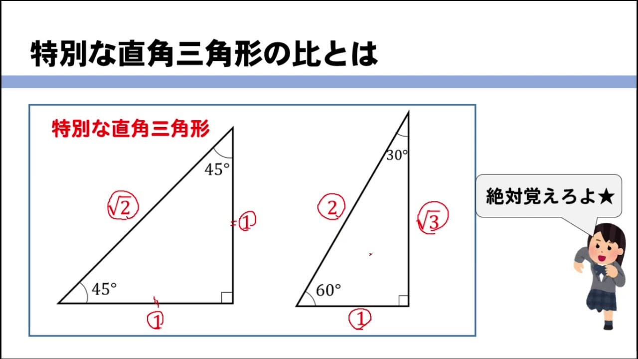 三 平方 の 定理 計算