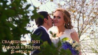 25.04.2015 Свадебный клип Эдварда и Марии