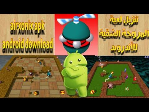 تنزيل لعبة تشبه المروحة الشقية القديمة للاندرويد Airxonix Apk Android Like Game Free Download