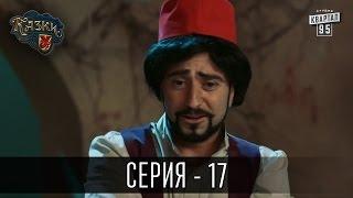 Сказки У / Казки У - 2 сезон, 17 серия   Комедия 2016