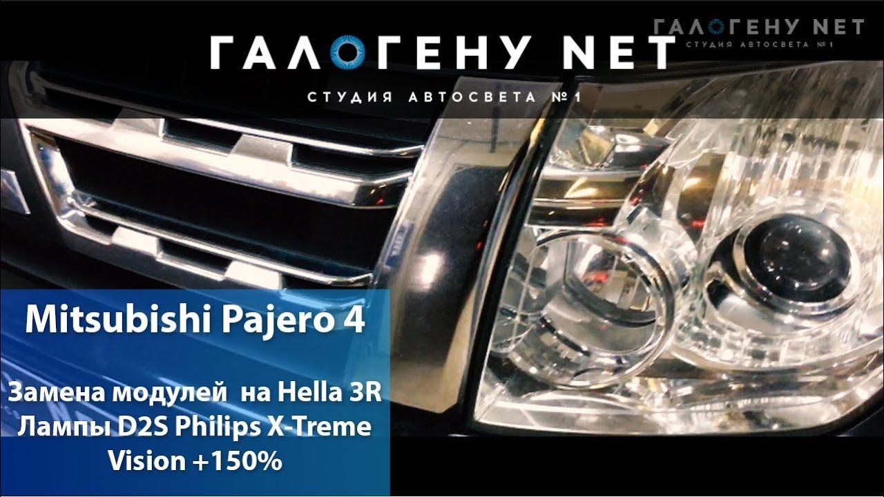 [ГАЛОГЕНУ NET] Mitsubishi Pajero 4 Замена модулей на Hella 3R