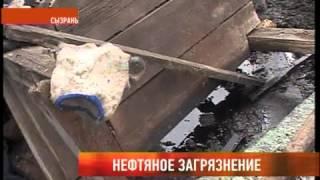 Нефтяное загрязнение(Продолжают ликвидировать последствия ЧП в Сызрани. Телекомпания Терра уже рассказывала о разливе нефтепро..., 2012-05-24T15:20:23.000Z)