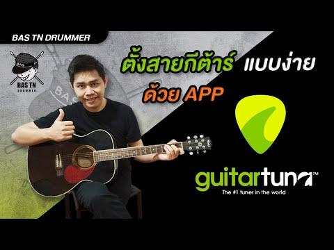 ตั้งสายกีต้าร์ โปร่ง App GuitarTUNA เบื้องต้น