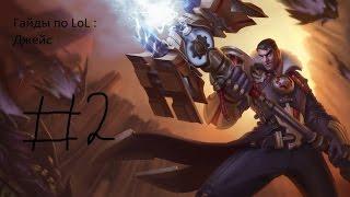 Гайд на Джейса (League of legends) #2