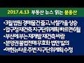 부동산 뉴스 읽는 붇옹산 (2017.4.13)