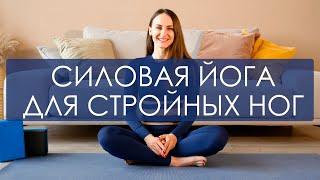 Силовая флоу йога для стройных ног бедер и ягодиц Силовая виньяса йога для похудения дома