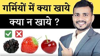 36.Summer Me Kya khaye Kya Naa khaye   Summer Best Diet Chart By Dr. Arun Mishra