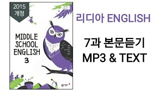 [리디아선생님]동아출판 중학영어3 이병민 교과서 201…