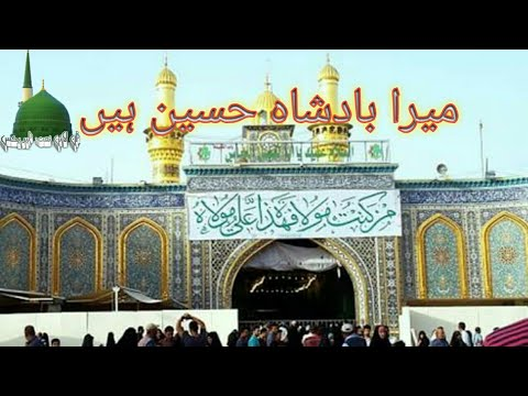 mera-badshah-hussain-hai-by-alhaj-owais-raza-qadri