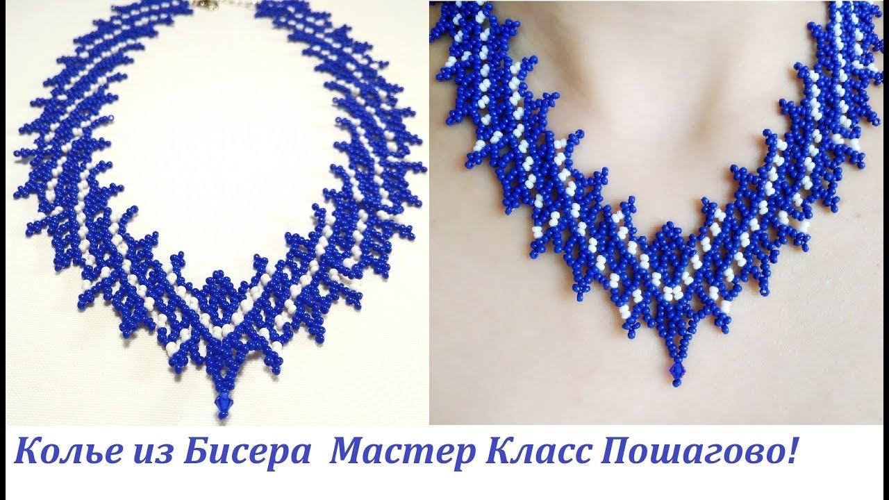 Восхитительное Ожерелье из Бисера Мастер Класс! Шикарное Колье из Бисера Своими Руками/ Necklace! #1