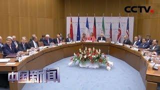 [中国新闻] 伊朗说减少履行伊核协议承诺引欧美关注 欧方加快落实承诺以保住协议 | CCTV中文国际