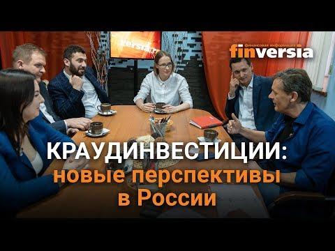 Краудинвестиции: новые перспективы в России