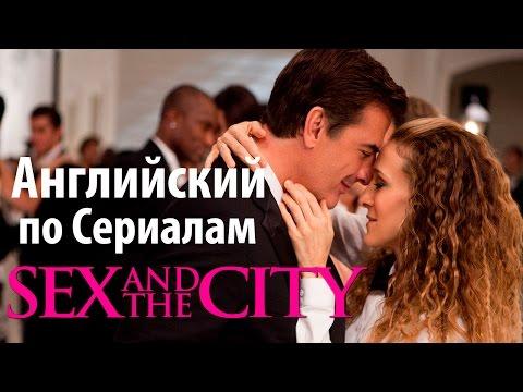 секс знакомства на английском