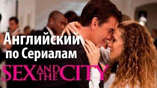 АНГЛИЙСКИЙ ПО СЕРИАЛАМ - Sex and the City / Секс в большом городе с английскими субтитрами 18+