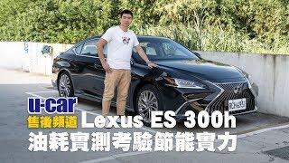 Lexus ES 300h 油耗實測考驗節能實力 - 搞懂U-CAR如何測試高速/平均油耗(中文字幕)   U-CAR 售後頻道 [油耗紀實] Video