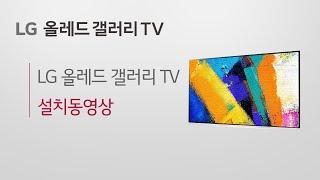 LG 올레드 AI ThinQ - LG 올레드 갤러리 T…