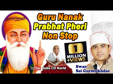 Dhan Guru Nanak Non Stop Prabhat Pheri | Swar- Sai Gurmukhdas | Gurpurab | Jayanti | Birthday Song