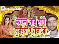 करल जाई संगे पुजईया ए राजा जी - Sujeet Choubey - Navratri Bhajan Mp3 Songs 2018