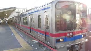 京成3700形3768F青砥駅発車