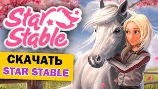КАК СКАЧАТЬ STAR STABLE БЕСПЛАТНО (игра про лошадей)